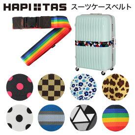 スーツケースベルト トラベル 目印 着脱ワンタッチで簡単 シフレ ハピタス SIF7004