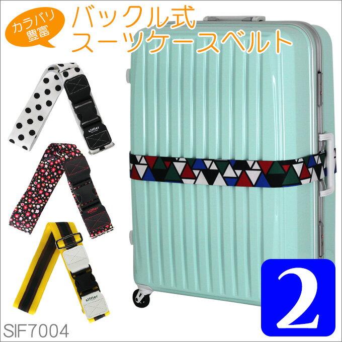 スーツケースベルト≪SIF7004≫買い物カゴ【2】かばんの目印にオススメ着脱がワンタッチで簡単なバックル式siffler シフレ