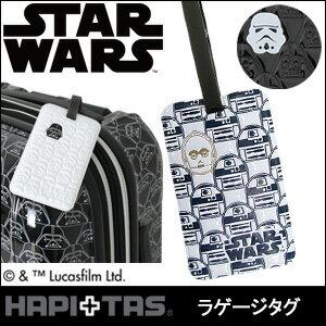 STAR WARS スター・ウォーズラゲージタグ ≪HAP7020≫スーツケースの目印になるネームタグHAPI+TAS ハピタス siffler シフレ旅行用品 トラベルグッズ