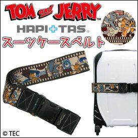 【13日はポイント10倍】トムとジェリー Tom and Jerryスーツケースベルト≪H0317≫着脱がワンタッチなバックル式HAPI+TAS ハピタス siffler シフレ旅行用品 トラベルグッズ 目印