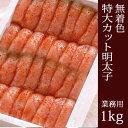 【業務用】無着色特大カット明太子《1kg》