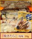 焼きたらこ(塩味)《70g》宮城県・石巻で「たらこ」ひとすじ30余年【愛情たらこのみなと/たらこの専門店/】