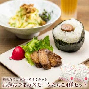 【1,000円ぽっきり】おつまみスモークたらこ4種