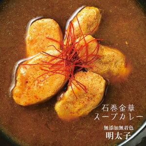 石巻金華 明太子 スープカレー 常温保存※冷凍商品と同梱不可