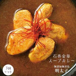 送料無料 石巻金華 明太子 スープカレー 3個セット 常温保存※冷凍商品と同梱不可