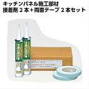 キッチンパネル施工部材接着剤2本+両面テープ2本セット