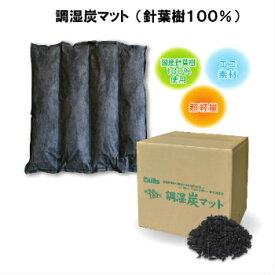 調湿炭マット(針葉樹100%)12枚入り