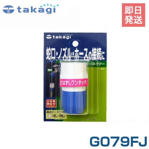 【最大1000円OFFクーポン】タカギ コネクター G079FJ (適合ホース:内径12mm〜15mm)