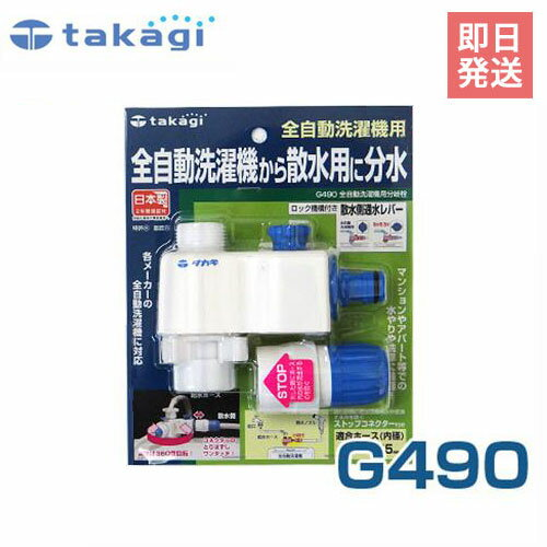 タカギ 全自動洗濯機用分岐栓 G490 (適合ホース:内径12mm〜15mm)