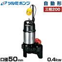 ツルミポンプ 汚物汚水用 水中ポンプ 50PUA2.4 (自動形/口径50mm/三相200V0.4kW) [鶴見ポンプ]
