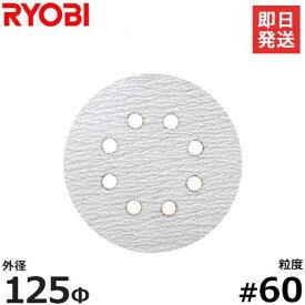 【メール便可】リョービ RSE-1250専用ジスクペーパー #60 (5枚入/木工用) 6613401 [RYOBI 電動ポリッシャー]
