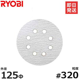 【メール便可】リョービ RSE-1250専用ジスクペーパー #320 (5枚入/木工用) 6613451 [RYOBI 電動ポリッシャー]