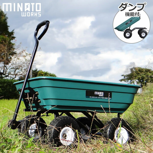 ミナト ダンプ機能付きキャリートラック MTC-300A (最大荷重200kg/大型タイヤ)