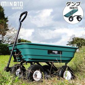ミナト ダンプ機能付きキャリートラック MTC-300A (荷重200kg/大型タイヤ) [アウトドア 台車 キャンプカート キャリーカート リヤカー]