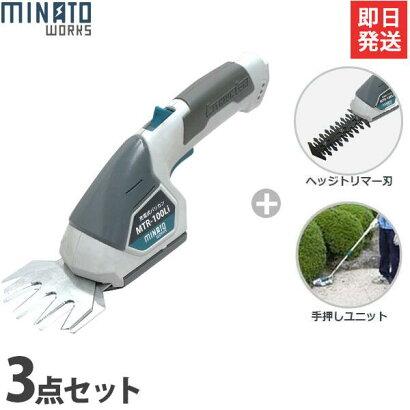 ミナトワークス充電式バリカンMTR-100Li(リチウムイオン電池搭載)