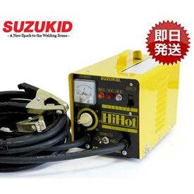 [最大1000円OFFクーポン] スズキッド 家庭用100V小型電気解氷機 ハイホットプラス SSS-250Z [スター電器 SUZUKID]