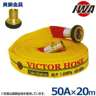"Iwasaki Mfg fire sprinkler hose ""Victor hose color albatross 01CALB050B' A 50 × 20 m, volume and brass fittings with (未検定 products) [fire hose], [r20]"