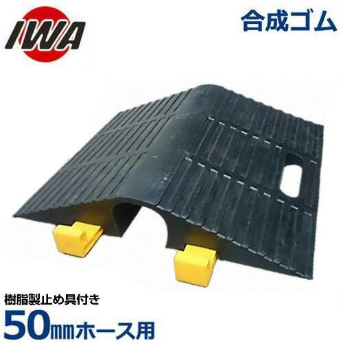 岩崎製作所 ホースプロテクター 02HP050R (合成ゴム/50mmホース用)