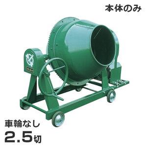 日工 コンクリートミキサー NGM2.5 本体のみ/車輪無し (2.5切) [生コン モルタルミキサー]