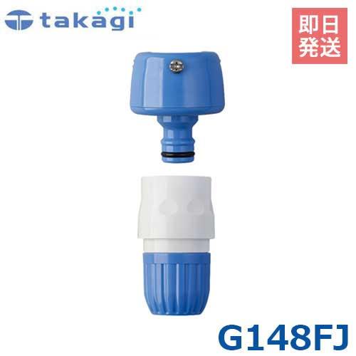 タカギ(takagi) ワンタッチ式蛇口ニップル 『カクマルパチット蛇口』 G148FJ (角・丸蛇口/適合ホース:内径12mm〜15mm)