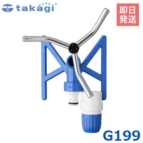 タカギ 園芸散水用スプリンクラー 『トリプルアーム スプリンクラー』 G199 (散水範囲2-11m)