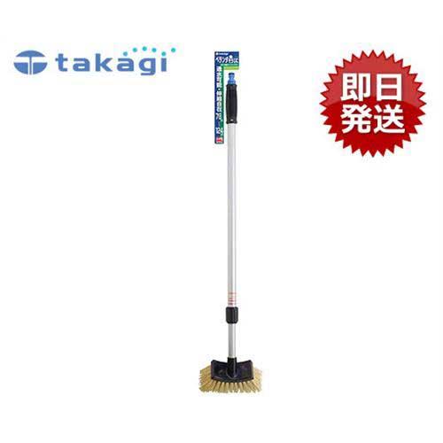 タカギ(takagi) 水が出るデッキブラシ 『伸縮型パチットデッキブラシ』 G270 (伸縮78〜124cm)