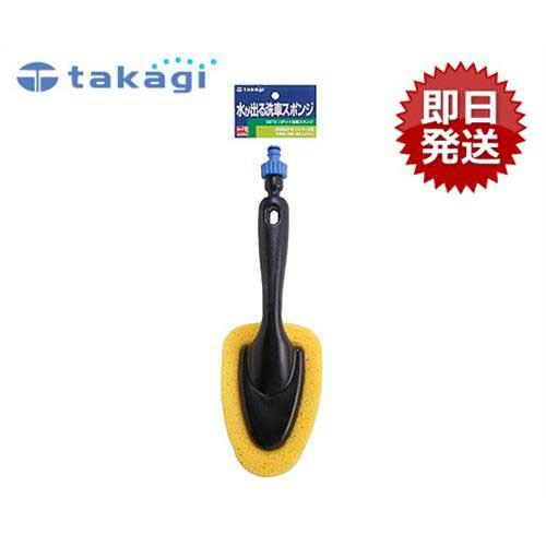 タカギ(takagi) 水が出る洗車スポンジ 『パチット洗車スポンジ』 G273