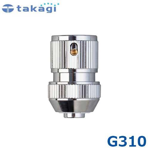 タカギ(takagi) メタルコネクター G310 (適合ホース:内径12mm〜15mm)
