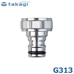タカギ メタルネジ付蛇口ニップルL G313 [takagi]