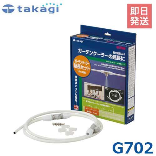 タカギ ガーデンクーラー用 『延長セット』 G702