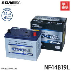 アトラス バッテリー NF44B19L (充電制御車対応/24カ月保証) 【互換28B19L 34B19L 36B19L 38B19L 40B19L 42B19L】 [ATLAS カーバッテリー]