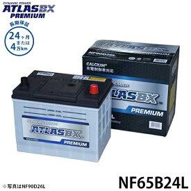 [最大1000円OFFクーポン] アトラス バッテリー NF65B24L (充電制御車対応/24カ月保証) 【互換46B24L 50B24L 55B24L 60B24L】 [ATLAS カーバッテリー]