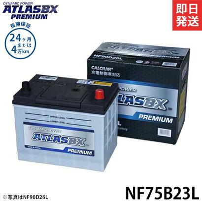アトラスプレミアムバッテリーNF75D23L(充電制御車用)[互換:55D23L/65D23L/70D23L][r10][s21]