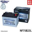 [最大1000円OFFクーポン] アトラス バッテリー NF75D23L (充電制御車対応/24カ月保証) 【互換55D23L 65D23L 70D23L】 …