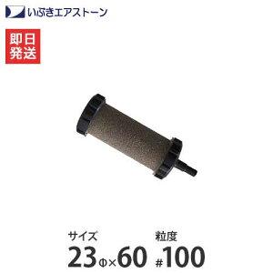 いぶき セラミック製エアストーン 23Φ×60/#100 [水槽用 エアレーション エアーポンプ エアーストーン]