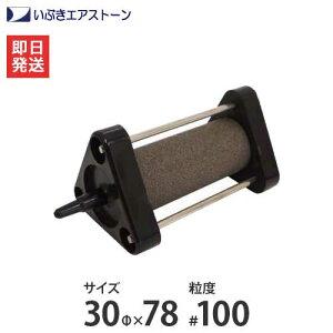 いぶき セラミック製エアストーン 30Φ×78/#100 [水槽用 エアレーション エアーポンプ エアーストーン]