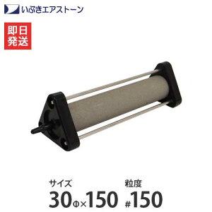 いぶき セラミック製エアストーン 30Φ×150/#150 [水槽用 エアレーション エアーポンプ エアーストーン]