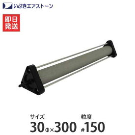 いぶき セラミック製エアストーン 30Φ×300/#150 [水槽用 エアレーション エアーポンプ エアーストーン]