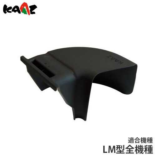 カーツ ローンモア用オプション 横排出シューター 【LM型全機種対応】