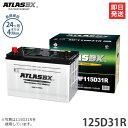 アトラス(ATLAS) バッテリー 125D31R (国産車用) 【互換:65D31R 75D31R 85D31R 95D31R 105D31R 115D31R】
