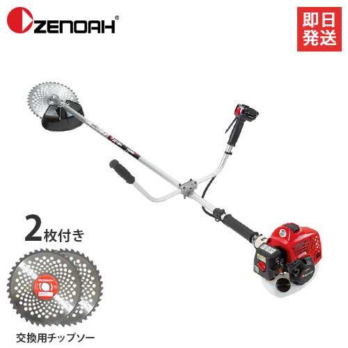 ゼノア エンジン草刈り機 TRZ265W 《交換用チップソー2枚付きセット》 (25.4cc/両手ハンドル)
