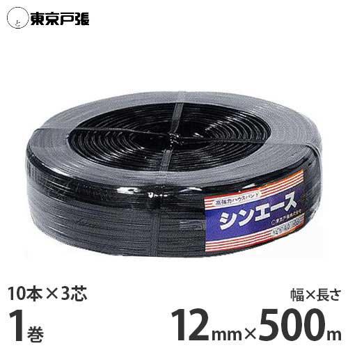 強力糸型ハウスバンド シンエース S3030 巾12mm×500m×1巻 (10本×3芯)