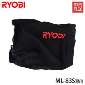 リョービ ML-83S用 ダストバッグセット 6076351 [RYOBI 電気カンナ 電動 鉋 かんな]