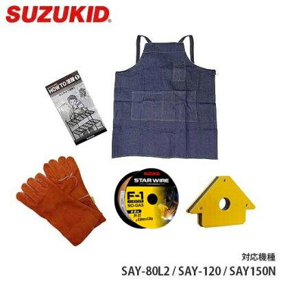 スズキッド耐熱溶接用手袋P-487