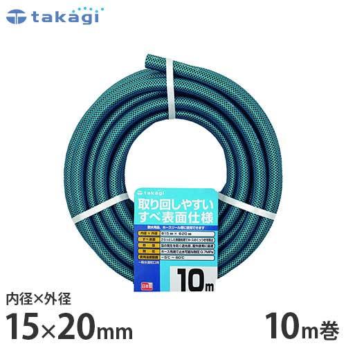 タカギ(takagi) 園芸散水用ホース 『ガーデンすべ15×20』 10m カットホース PH03015HB010TM (ホース内径15mm)