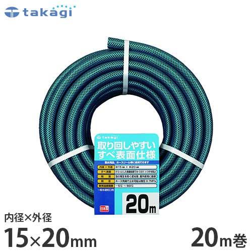タカギ(takagi) 園芸散水用ホース 『ガーデンすべ15×20』 20m カットホース PH03015HB020TM (ホース内径15mm)