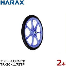 ハラックス エアータイヤ TR-20×1.75TP 2本組セット (直径49cm×幅4cm) [HARAX タイヤセット]