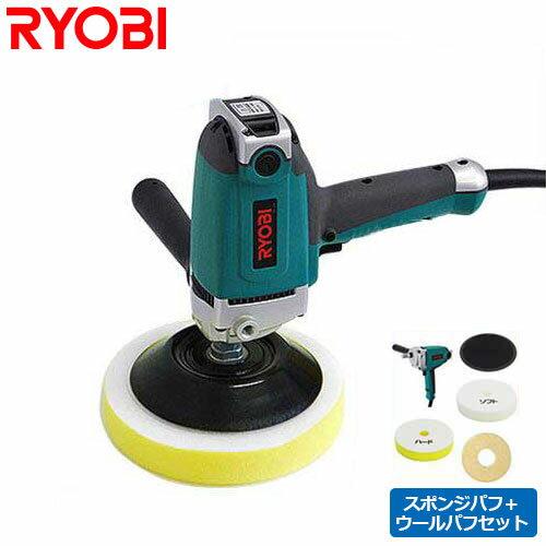 リョービ(RYOBI) サンダポリシャ PE-2010 《3種バフ付セット》 (パット組み立て+スポンジバフハード+スポンジバフソフト+ウールバフ)