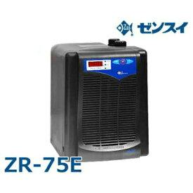 ゼンスイ 水槽用クーラー ZR-75E (冷却水量300L以下/淡水・海水両用) [ZENSUI 熱帯魚 ZR75E]