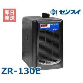 ゼンスイ 水槽用クーラー ZR-130E (冷却水量500L以下/淡水・海水両用) [ZR130E]